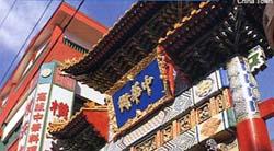 http://www.nihon.ru/img/yokohama/china_town_2.jpg